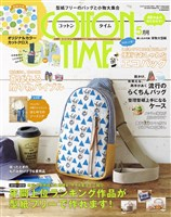 COTTON TIME 2019年5月号