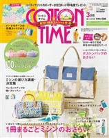 COTTON TIME 2020年3月号