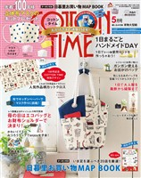 COTTON TIME 2020年5月号