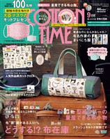 COTTON TIME 2020年9月号