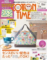 COTTON TIME 2021年1月号