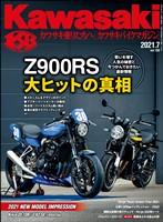 カワサキバイクマガジン 2021年7月号