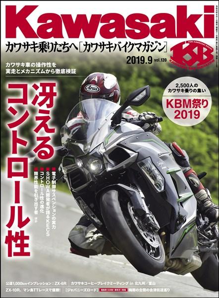 カワサキバイクマガジン 2019年9月号