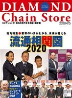 ダイヤモンド・チェーンストア 2020年4月15日号