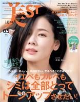 美ST (ビスト) 2019年 5月号
