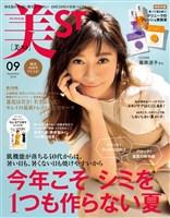 美ST (ビスト) 2019年 9月号