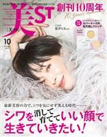 美ST (ビスト) 2019年 10月号