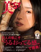 美ST (ビスト) 2019年 12月号