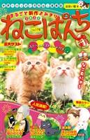 ねこぱんち No.178 出会い猫号