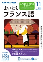 NHKラジオ まいにちフランス語  2020年11月号