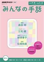NHK みんなの手話  2019年7月~9月/2020年1月~3月