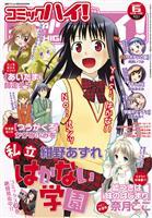 コミックハイ! 2014年6月号
