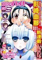 コミックハイ! 2014年10月号