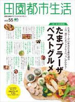 田園都市生活 Vol.55