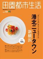 田園都市生活 Vol.59