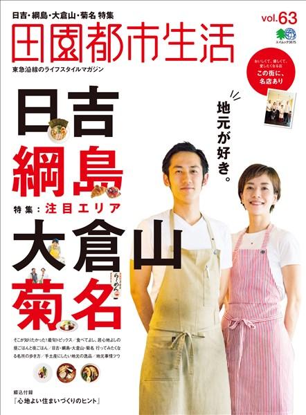 田園都市生活 Vol.63