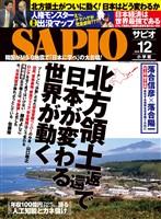 SAPIO 2016年12月号