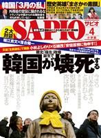 SAPIO  2017年4月号