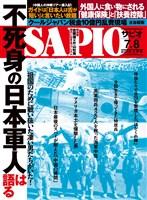 SAPIO 2018年7・8月号