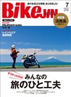 BIKEJIN/培倶人 2021年7月号 Vol.221