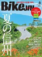 BIKEJIN/培倶人 2021年8月号 Vol.222