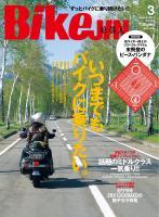 BIKEJIN/培倶人 2013年3月号