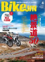 BIKEJIN/培倶人 2013年4月号