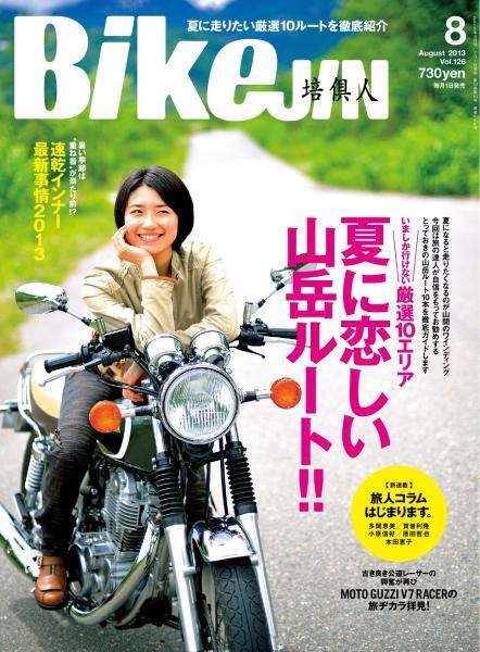 BIKEJIN/培倶人 2013年8月号