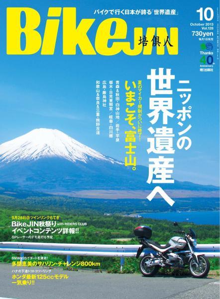 BIKEJIN/培倶人 2013年10月号