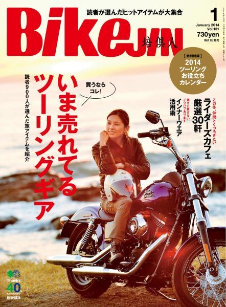 BIKEJIN/培倶人 2014年1月号