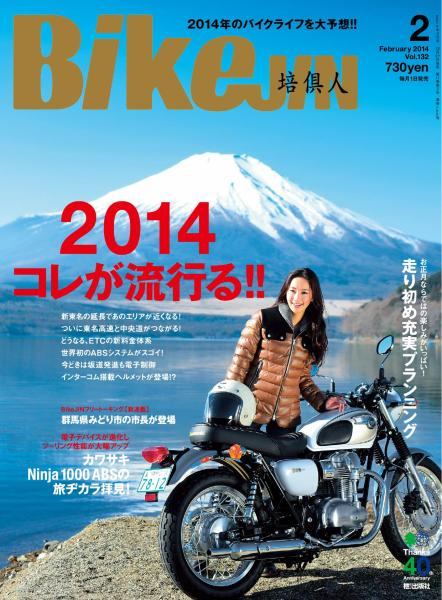 BIKEJIN/培倶人 2014年2月号