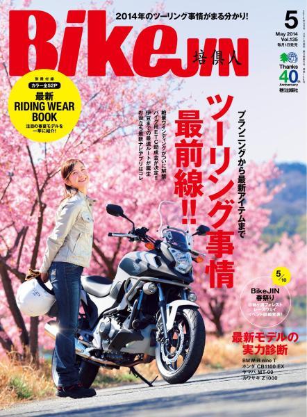BIKEJIN/培倶人 2014年5月号
