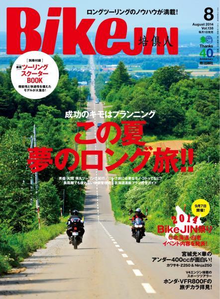 BIKEJIN/培倶人 2014年8月号