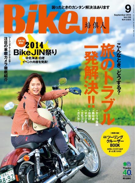BIKEJIN/培倶人 2014年9月号