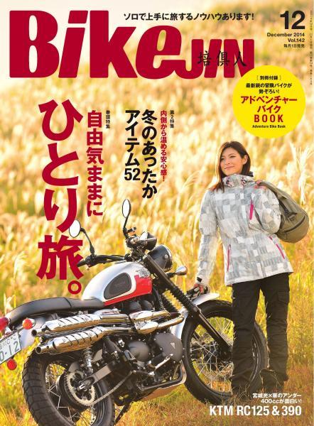 BIKEJIN/培倶人 2014年12月号