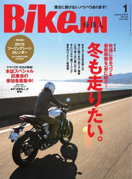 BIKEJIN/培倶人 2015年1月号