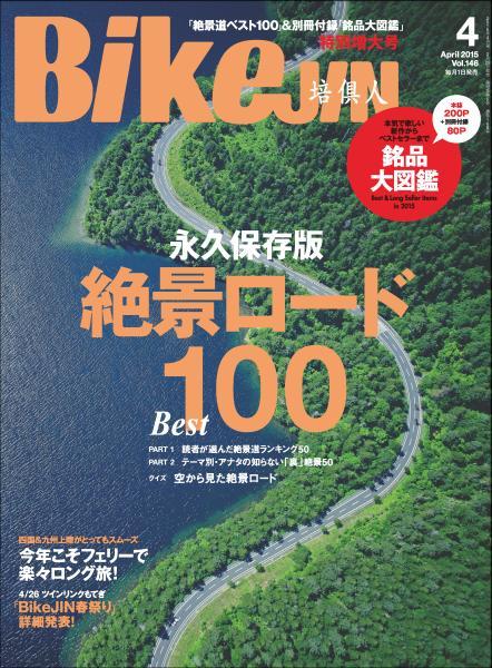 BIKEJIN/培倶人 2015年4月号