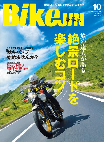 BIKEJIN/培倶人 2015年10月号
