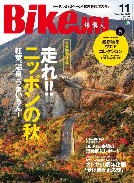 BIKEJIN/培倶人 2015年11月号