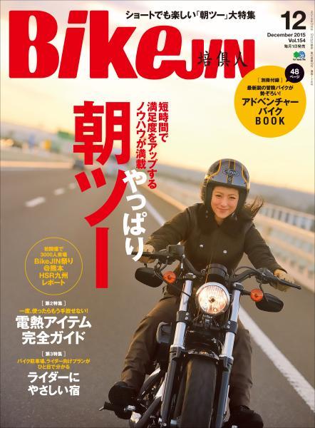BIKEJIN/培倶人 2015年12月号