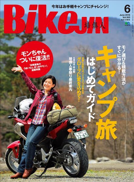 BIKEJIN/培倶人 2016年6月号