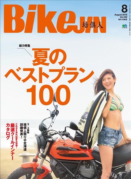 BIKEJIN/培倶人 2016年8月号