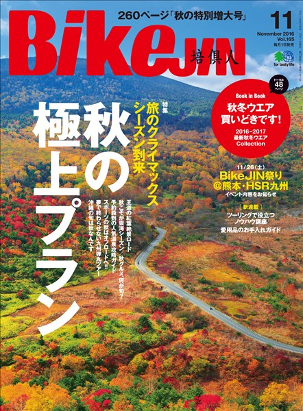 BIKEJIN/培倶人 2016年11月号