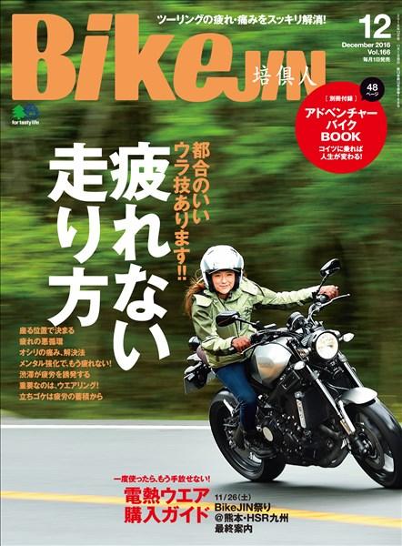 BIKEJIN/培倶人 2016年12月号