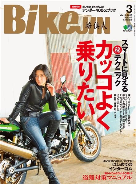 BIKEJIN/培倶人 2017年3月号