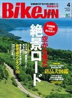 BIKEJIN/培倶人 2017年4月号