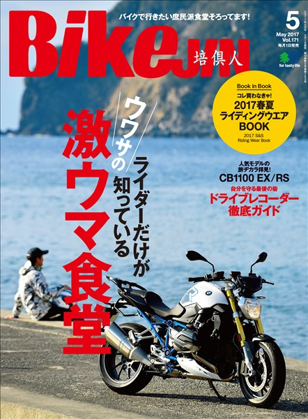 BIKEJIN/培倶人 2017年5月号