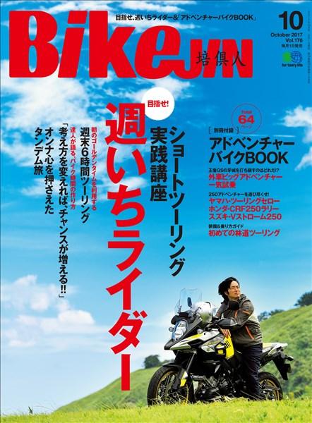 BIKEJIN/培倶人 2017年10月号