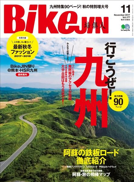 BIKEJIN/培倶人 2017年11月号