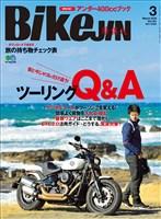 BIKEJIN/培倶人 2018年3月号
